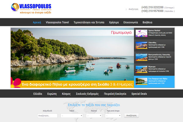Vlassopoulos Travel Website από την Accrue Media