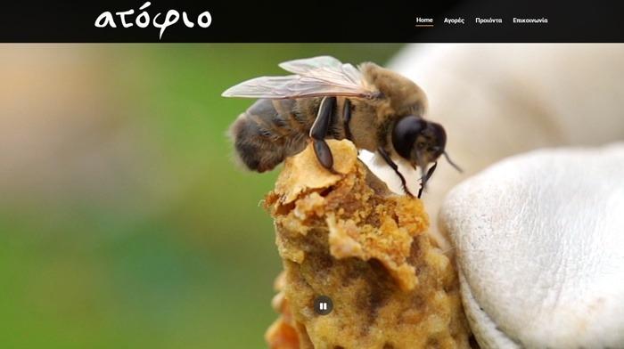 Ατόφιο Μέλι